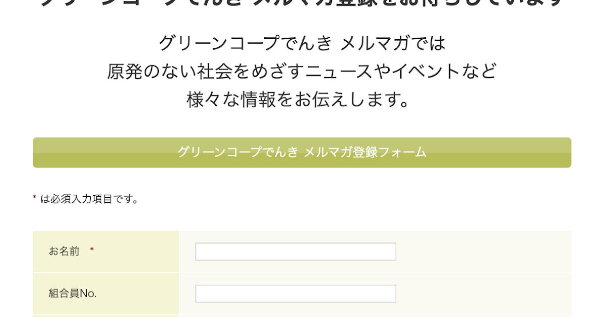 グリーン コープ アプリ