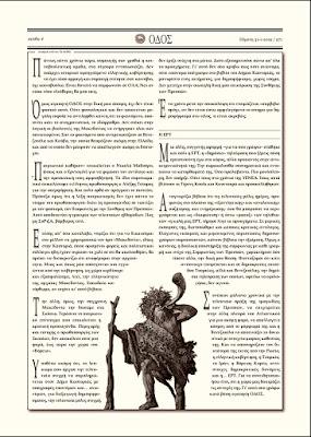 ODOS | newspaper of Kastoria, Greece