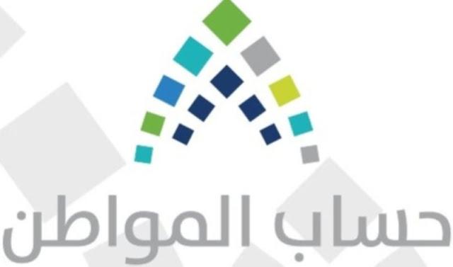 ظهرت الان.. بوابة حساب المواطن رابط الإستعلام عن نتائج الأهلية والاستحقاق 1439 وزارة العمل والتنمية الإجتماعية