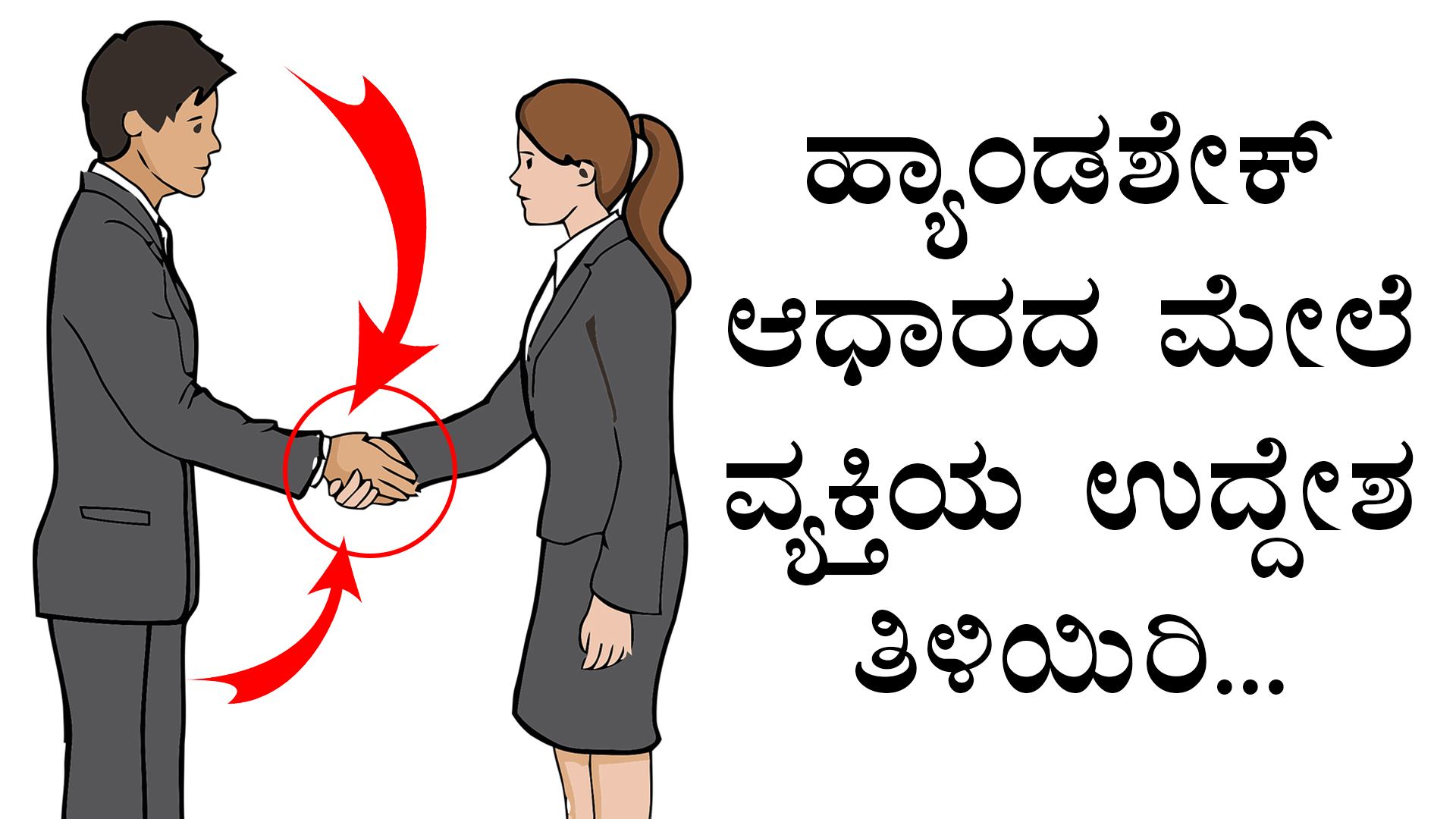 Handshake & Mind Psychology & Body Language Tricks