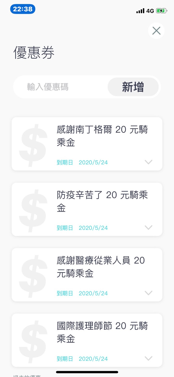 【GoShare】優惠券/折扣碼/coupon