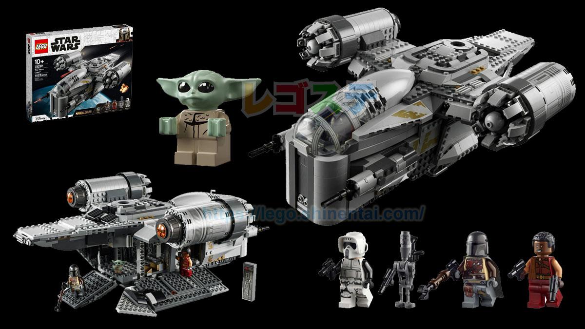 75292 レイザー・クレスト(マンダロリアン):レゴ(LEGO) スター・ウォーズ