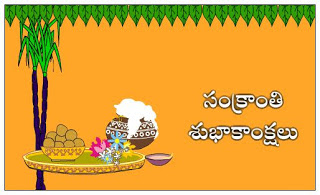 Happy Makar Sankranti Images in Telugu