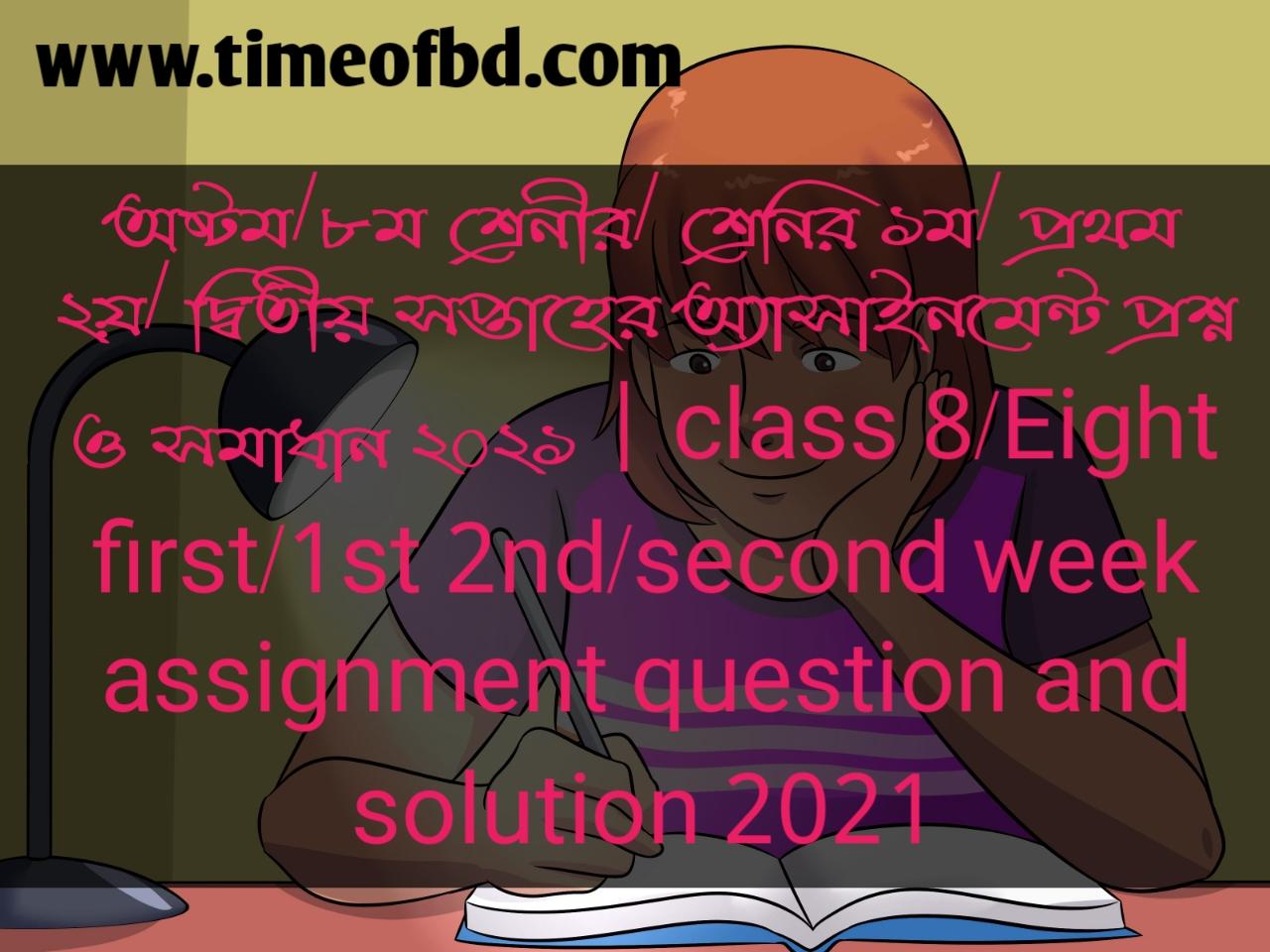 ৮ম/ অষ্টম শ্রেনীর/ শ্রেনির ১ম/ ২য় সপ্তাহের অ্যাসাইনমেন্ট প্রশ্ন ও সমাধান বাংলা, class 8/eight first/1st 2nd/second-week assignment question and solution Bangla, ৮ম/ অষ্টম শ্রেনীর/ শ্রেনির ১ম/ ২য় সপ্তাহের অ্যাসাইনমেন্ট প্রশ্ন ও সমাধান বিজ্ঞান, class 8/eight first/1st 2nd/second-week assignment question and solution science, ৮ম/ অষ্টম শ্রেনীর/ শ্রেনির ১ম/ ২য় সপ্তাহের অ্যাসাইনমেন্ট প্রশ্ন ও সমাধান বাংলাদেশ ও বিশ্বপরিচয়, class 8/eight first/1st 2nd/second-week assignment question and solution bangladesh and global studies, অষ্টম/৮ম শ্রেনীর/ শ্রেনির ১ম/ প্রথম ২য়/ দ্বিতীয় সপ্তাহের অ্যাসাইনমেন্ট প্রশ্ন ও সমাধান, class 8/eight first/1st 2nd/second week assignment question and solution,