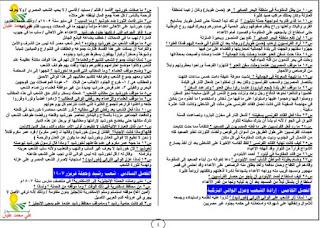 مراجعة ليلة الامتحان في اللغه العربيه للصف الثاني الاعدادي ، ورقات لا يخلو منها امتحان نصف العام للاستاذ على محمد عليان