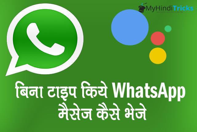 bina-typing-ke-whatsapp-message-kaise-bheje