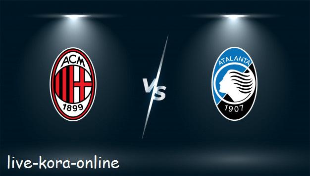 مشاهدة مباراة ميلان وأتلانتا بث مباشر اليوم بتاريخ 23-05-2021 في الدوري الايطالي
