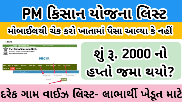 PM Kisan Samman Nidhi Yojana New List 2020 लिंक जारी Status Check Online Registration at www.pmkisan.gov.in