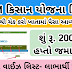 PM Kisan Samman Nidhi Yojana New List 2020, Status Check Online Registration at www.pmkisan.gov.in