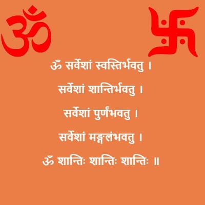 Om Sarveshaam Svastir-Bhavatu || Shanti Mantra