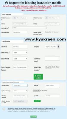 ceir form kaise bhare,how to block lost mobile, chori hue phone ko block kaise kare