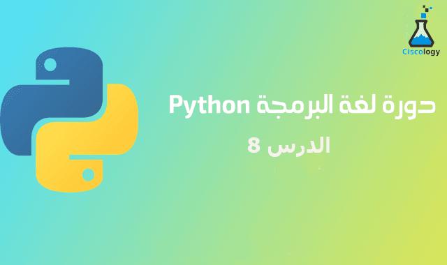 دورة البرمجة بلغة بايثون - الدرس الثامن (عمليات لغة بايثون)