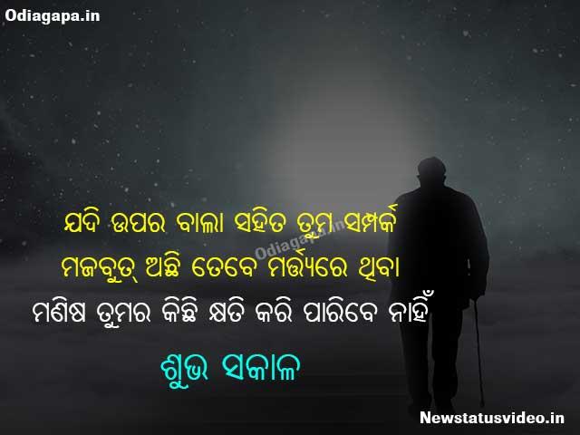 God Shayariin Odia Status