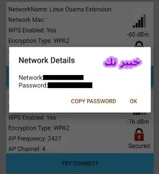 تحميل برنامج Dumpper لاختراق الشبكات
