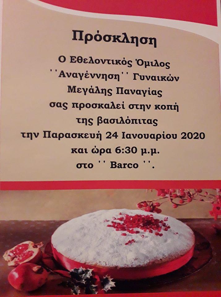 """Το Δ. Σ. της """" Αναγέννησης """" Γυναικών Μεγ. Παναγίας, σας προσκαλεί στην κοπή της Πρωτοχρονιάτικης πίτας της!!"""
