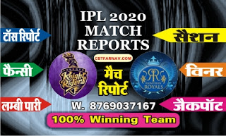 IPL T20 RR vs KKR 12th Today Match Prediction |Kolkatta vs Rajasthan Winner