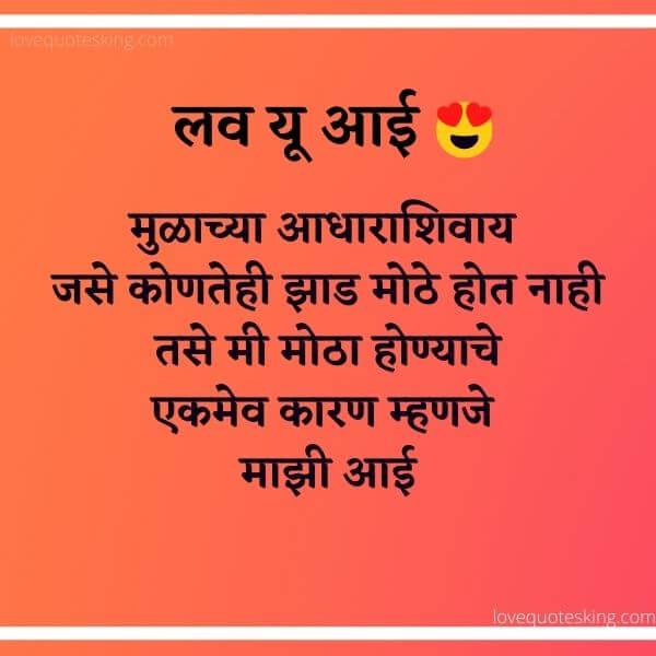 Aai Marathi Quotes