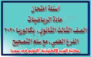 أسئلة امتحان رياضيات بكالوريا علمي سوريا 2020