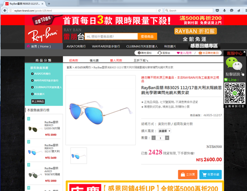 Example of a bogus e-shop targeting Facebook users in China
