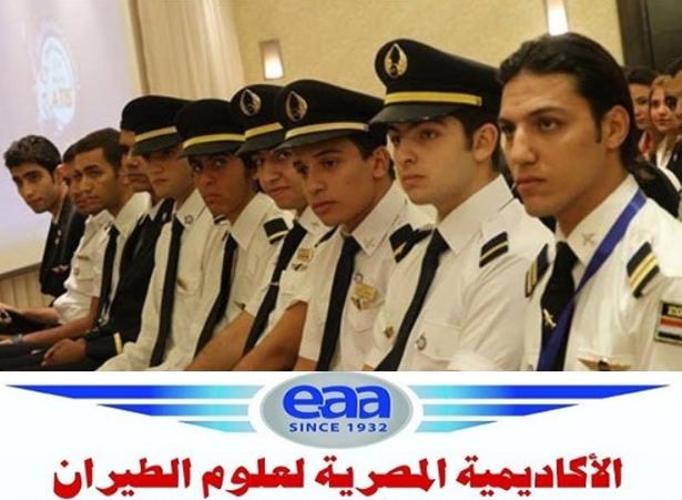 تنسيق كلية الطيران المدني في مصر 2019