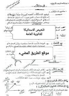 تلخيص الاستاتيكا كاملا للصف الثالث الثانوي 2020 إعداد مهندس عبد الحميد مصطفي في 18 صفحة