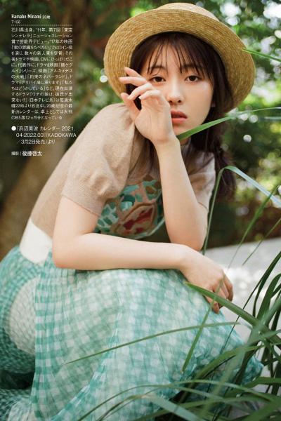 Minami Hamabe 浜辺美波, FRIDAY 2021.03.05 (フライデー 2021年3月5日号)