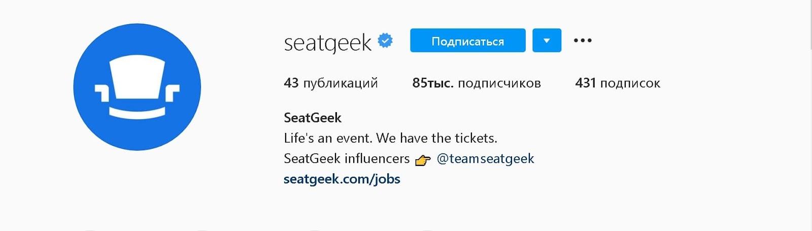 instagram-bios--seatgeek
