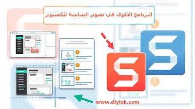 تحميل برنامج سناجيت snagit download