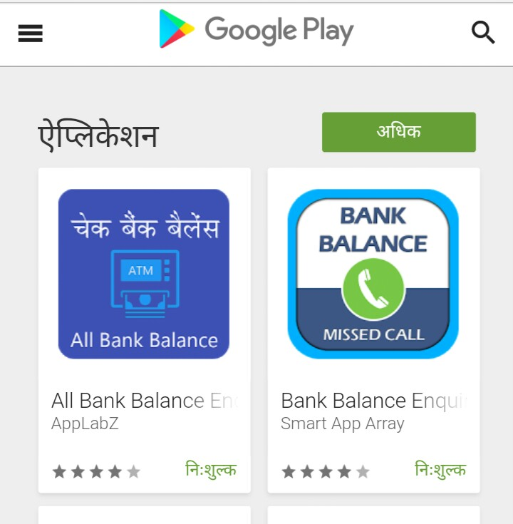 Kare Bank kisi bhi bank account ka balance check kare mobile se 129 tech