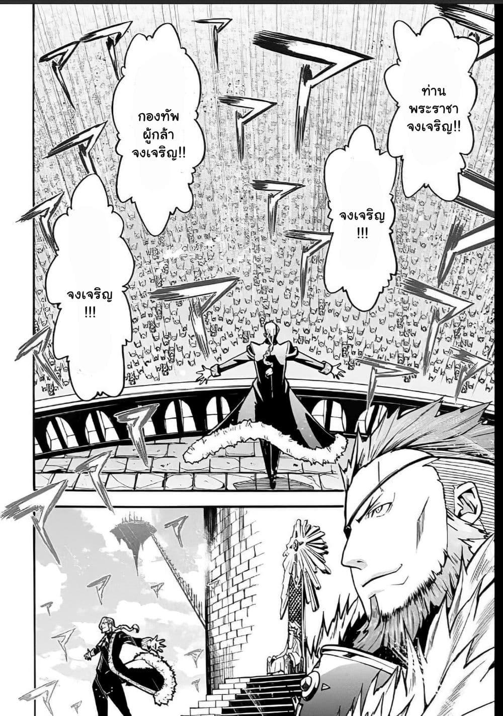 อ่านการ์ตูน Wazawaitsu Wanashi no Yuusha kari ตอนที่ 3 หน้าที่ 10