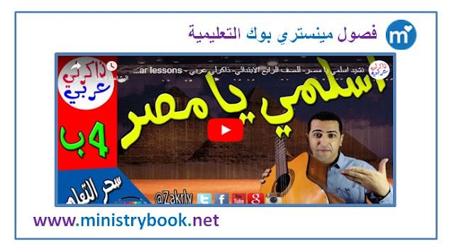 نشيد اسلمي يا مصر