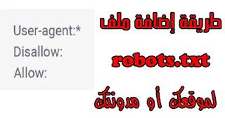 ملف robots.txt الصحيح مع طريقة التعديل و إضافته لموقعك