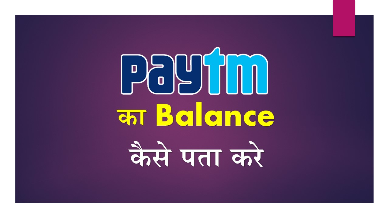 How to check Paytm balance