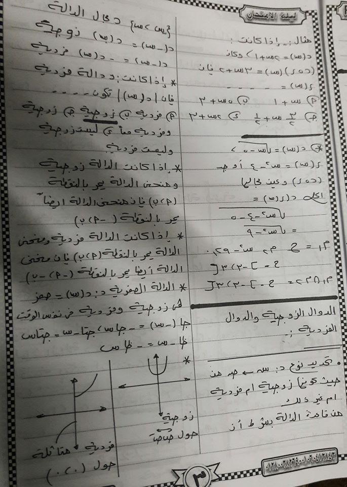 مراجعة رياضيات تانية ثانوي مستر/ روماني سعد حكيم 3