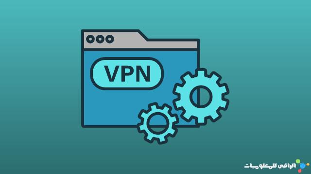 هل شبكات الـ VPN تحمي خصوصيتك فعلاً؟