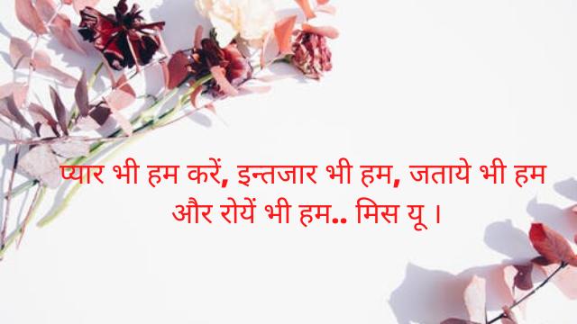 Miss You Love Status in Hindi