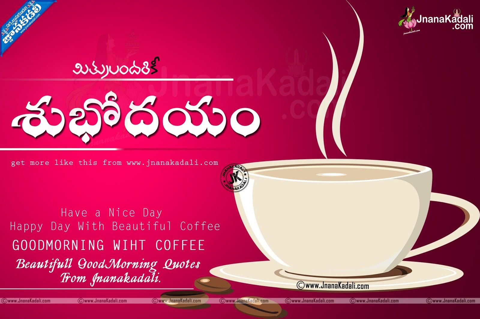Best Telugu Subhodayam Good Morning Images With Inspirational Messages Jnana Kadali Com Telugu Quotes English Quotes Hindi Quotes Tamil Quotes Dharmasandehalu