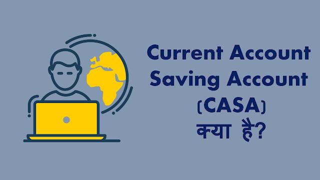 Current Account Saving Account (CASA) क्या है?