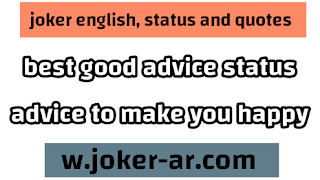 30 Best Good Advice status 2021 | Good advice, advices To Make You Happy - joker english