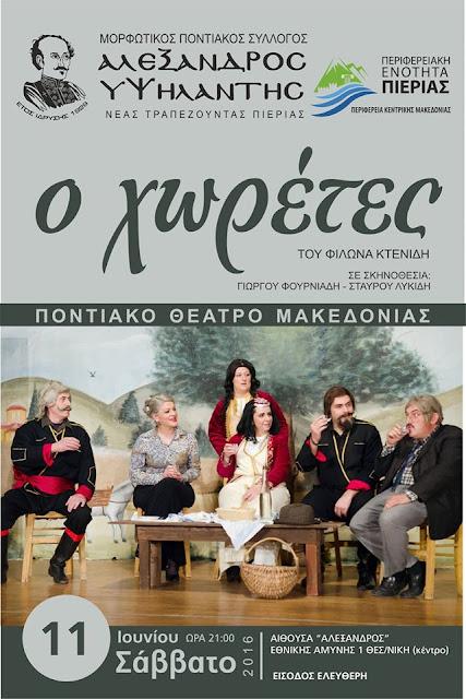 """Η Ποντιακή θεατρική παράσταση """"Ο χωρέτες"""" του Φίλωνα Κτενίδη, στη Θεσσαλονίκη"""