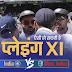 IND vs WI: दूसरे टेस्ट के लिए भारत की संभावित XI, Virat Kohli ने भी दिए संकेत
