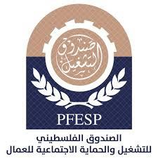 تدريب مدفوع الأجر عدد 30 - الصندوق الفلسطيني للتشغيل والحماية الاجتماعية