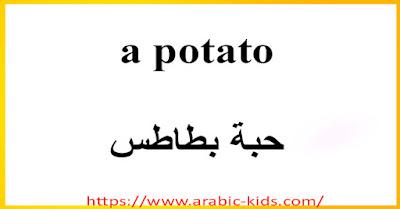 a potato    حبة بطاطس