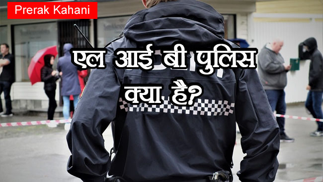 LIB Police Kya Hai, Motivational Story In Hindi,motivational stories for employees,Prerak Kahani,Prerak Kahaniya,