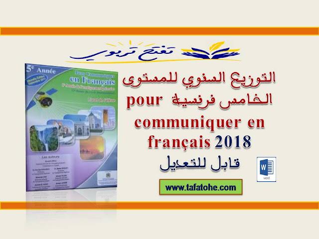 التوزيع السنوي للمستوى الخامس فرنسية pour communiquer en français 2018