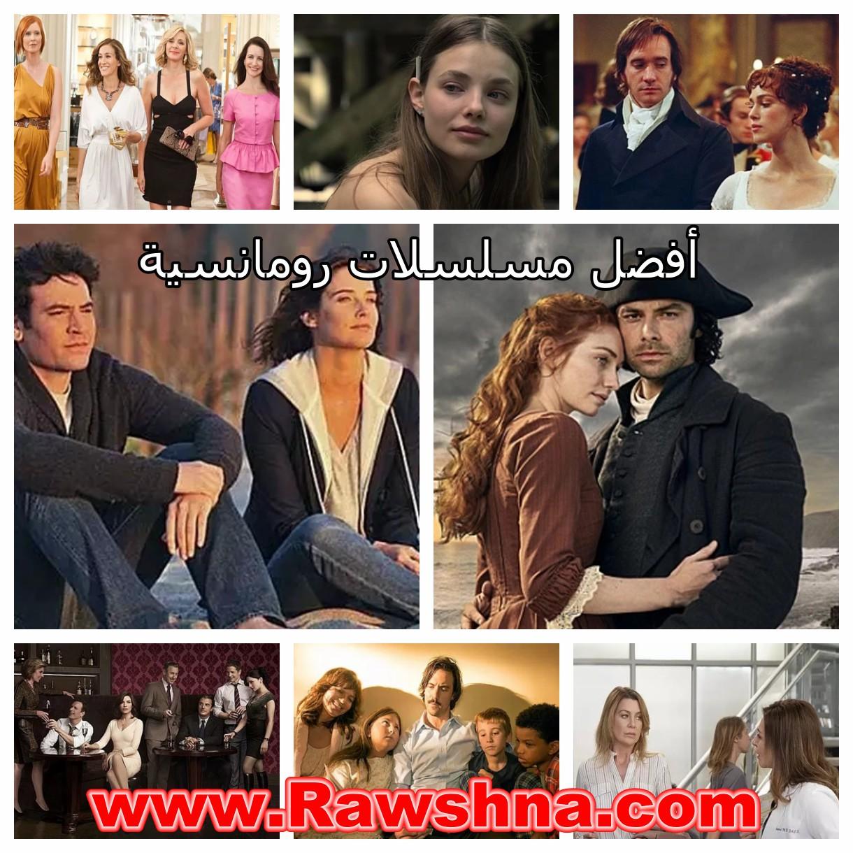 أفضل مسلسلات رومانسية أجنبية على الاطلاق