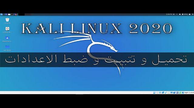 تحميل برنامج kali linux من ميديا فاير