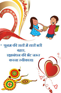 Rakshabandhan-wishes-in-Hindi-English-for-Brother-and-Sister
