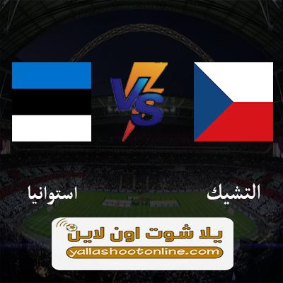 مباراة التشيك واستوانيا اليوم