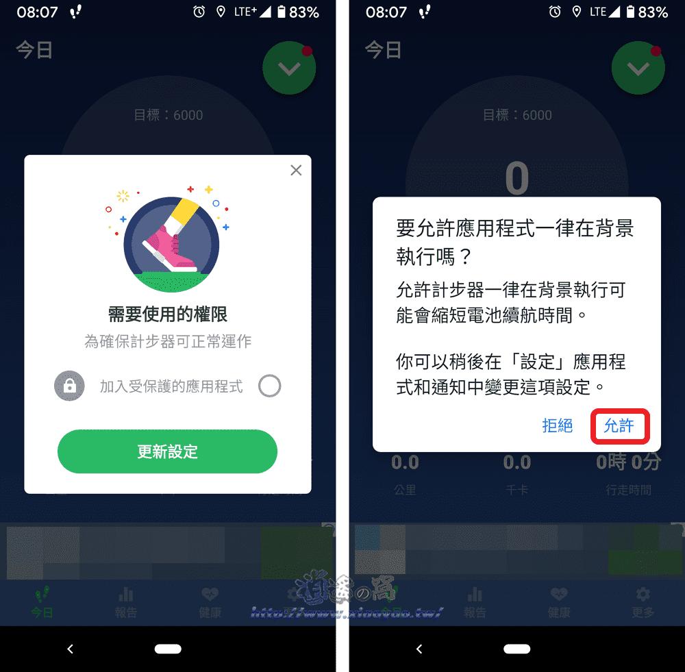 計步器-卡路里計算App
